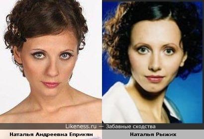 Наталья Андреевна похожа на Наталью Рыжих