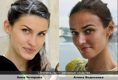 Алена Водонаева и Анна Чичерова похожи