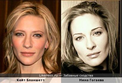 Кейт Бланшетт и Нина Гогаева похожи