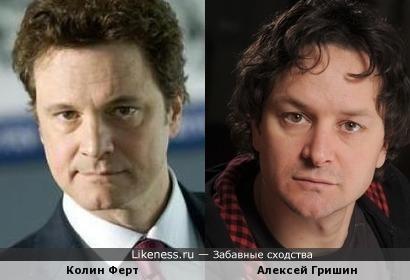 Колин Ферт и Алексей Гришин похожи