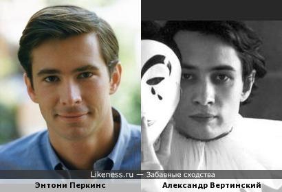 Энтони Перкинс и Александр Вертинский похожи