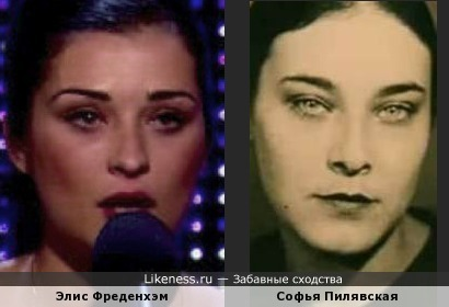 Элис Фреденхэм и Софья Пилявская похожи