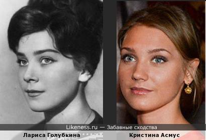 Лариса Голубкина и Кристина Асмус похожи