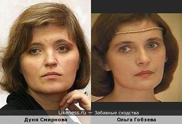 Дуня Смирнова похожа на Ольгу Гобзеву