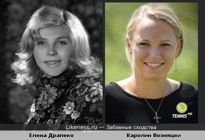 теннисистка Каролин Возняцки похожа актрису Елену Драпеко