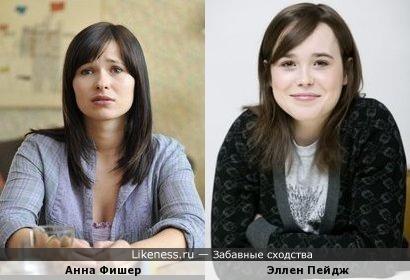 Анна Фишер и Эллен Пейдж похожи