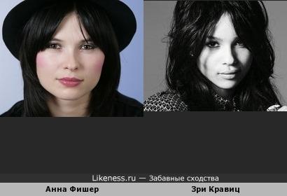 Анна Фишер и Зои Кравиц похожи