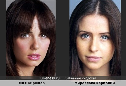 Мия Киршнер и Мирослава Карпович похожи