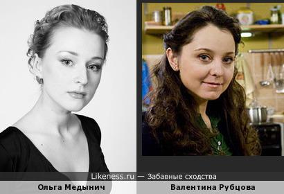 Валентина Рубцова и Ольга Медынич похожи
