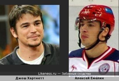 Джош Хартнетт и Алексей Емелин похожи