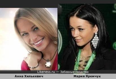 Анна Хилькевич и Мария Яремчук похожи