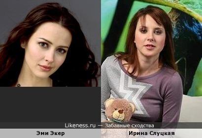 Эми Экер похожа на Ирину Слуцкую