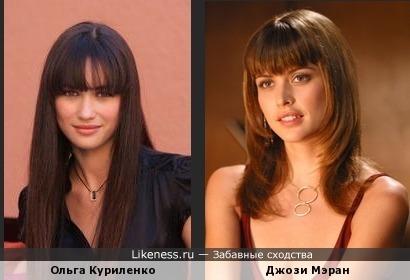 Джози Мэран и Ольга Куриленко похожи