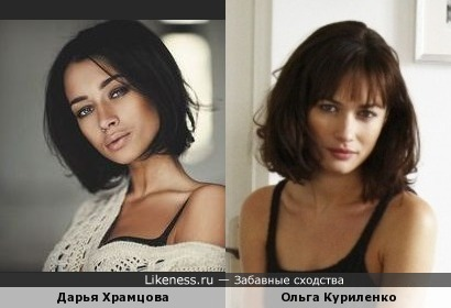 Дарья Храмцова похожа на Ольгу Куриленко