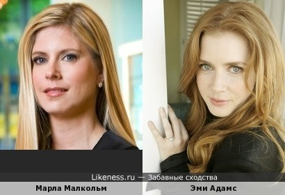 Марла Малкольм похожа на Эми Адамс