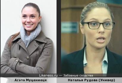 Агата Муцениеце похожа на Ксению Андреевну из Новой общаги