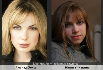 Юлия Учиткина и Аманда Уолш похожи