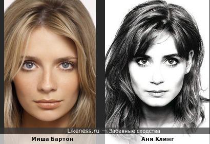 Миша Бартон и Аня Клинг похожи