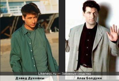 Дэвид Духовны и Алек Болдуин похожи