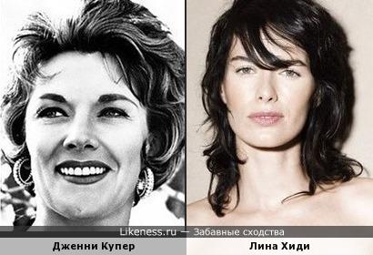 Дженни Купер и Лина Хиди