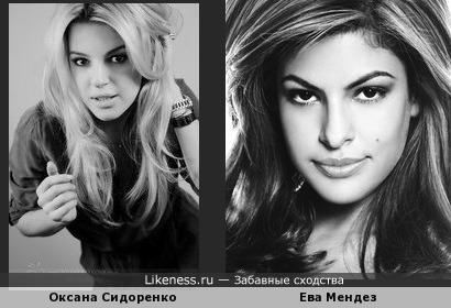 Оксана Сидоренко похожа Еву Мендез