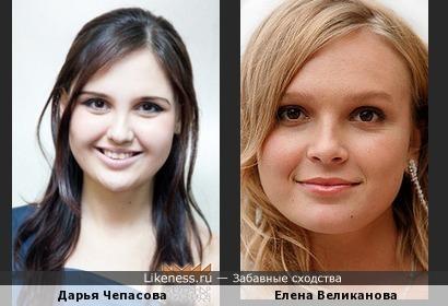 Елена Великанова и Дарья Чепасова похожи