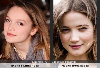 Мария Поезжаева и Елена Великанова похожи