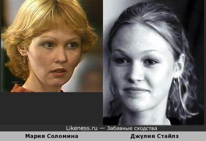 Мария Соломина и Джулия Стайлз похожи