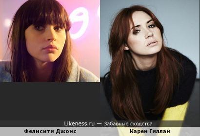 Фелисити Джонс и Карен Гиллан