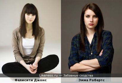 Фелисити Джонс и Эмма Робертс