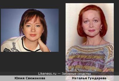Юлия Свежакова и Наталья Гундарева №1