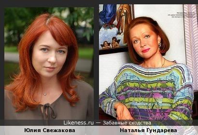 Юлия Свежакова и Наталья Гундарева №2