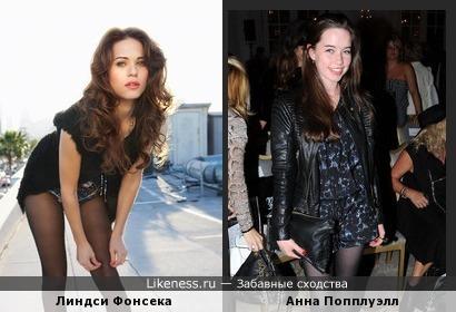 Линдси Фонсека и Анна Попплуэлл