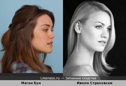 Меган Бун и Ивонн Страховски