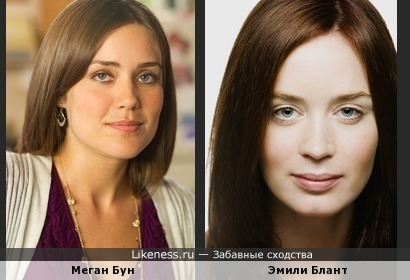 Меган Бун и Эмили Блант