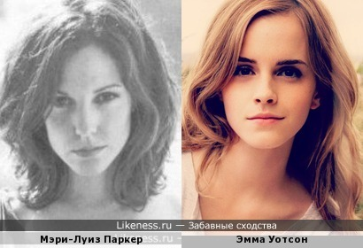 Мэри-Луиз Паркер и Эмма Уотсон