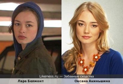 Лара Белмонт и Оксана Акиньшина