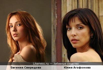 Евгения Свиридова и Юлия Агафонова