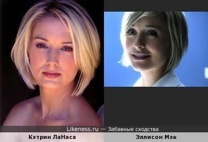 Эллисон Мэк и Кэтрин ЛаНаса