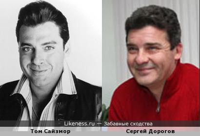 Том Сайзмор и Сергей Дорогов