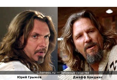 Академик кино Грымов vs Чувак (Бриджес)