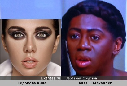 Седокова на этом постере похожа на афроамериканца Мiss J. Alexander (топ-модель по американски)