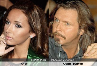 Пришло время признать, что Алсу и Грымов похожи :))