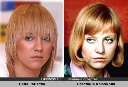 Третьякова Лена похожа на Светлану Крючкову