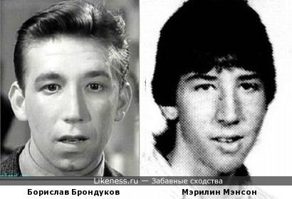Борислав Брондуков и Брайан Хью Уорнер (Мэрилин Мэнсон)