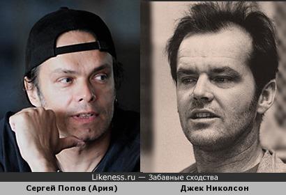 """Сергей Попов, гитарист """"Арии"""" похож на Джека Николсона"""