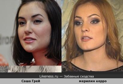 Саша Грей и Мерилин Керро