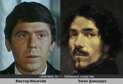 Вижу Виктора Ильичёва в автопортрете Эжена Делакруа