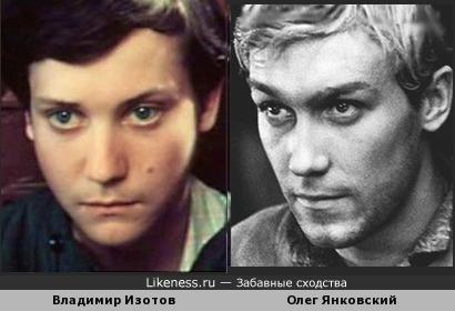 Владимир Изотов и Олег Янковский иногда кажутся похожими
