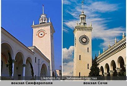 Симферополь и Сочи: вокзалы-близнецы